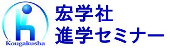 宏学社進学セミナー